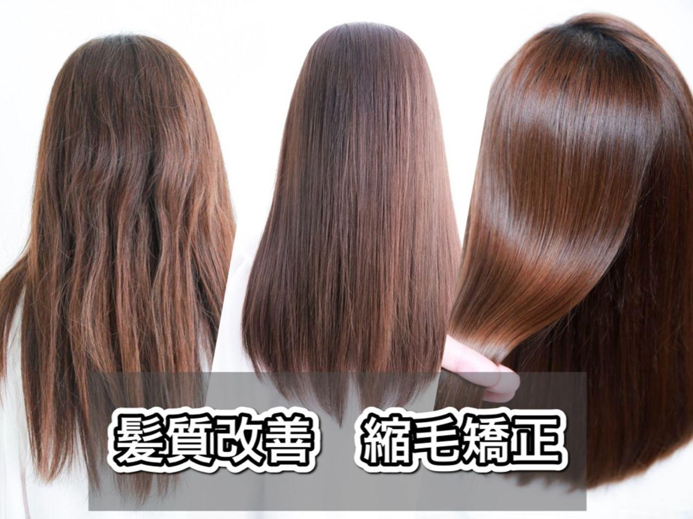 どうしようもないクセ・・・でもツヤが欲しいならこれしかない!「髪質改善 縮毛矯正」