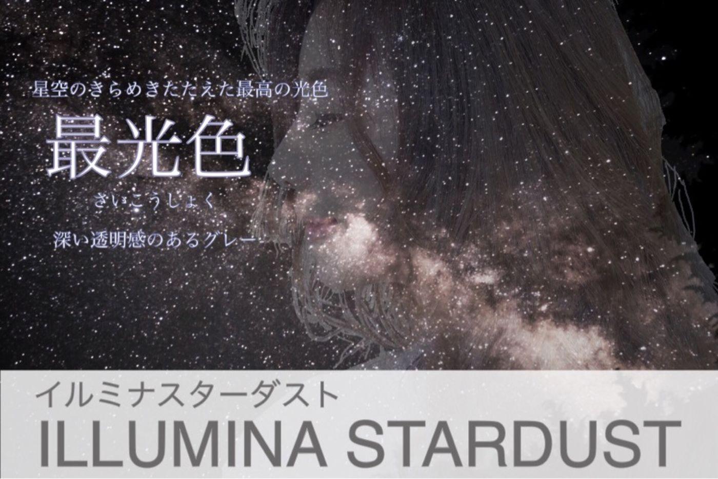 イルミナ2019年新色【STARDUST・スターダスト】最高の光色☆