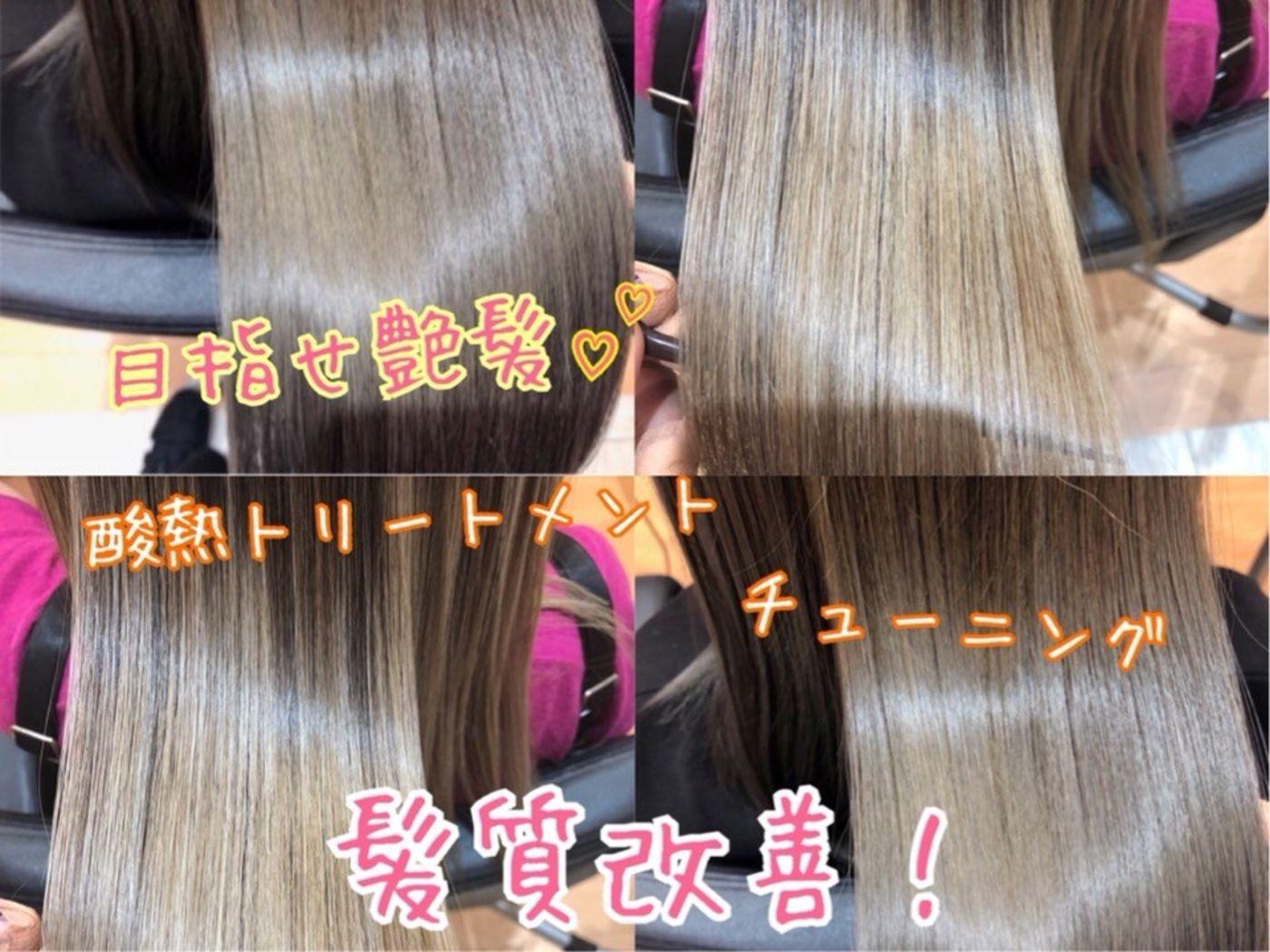 【秋冬こそ艶髪へ♡】酸熱トリートメントとチューニングどっちがいいの??