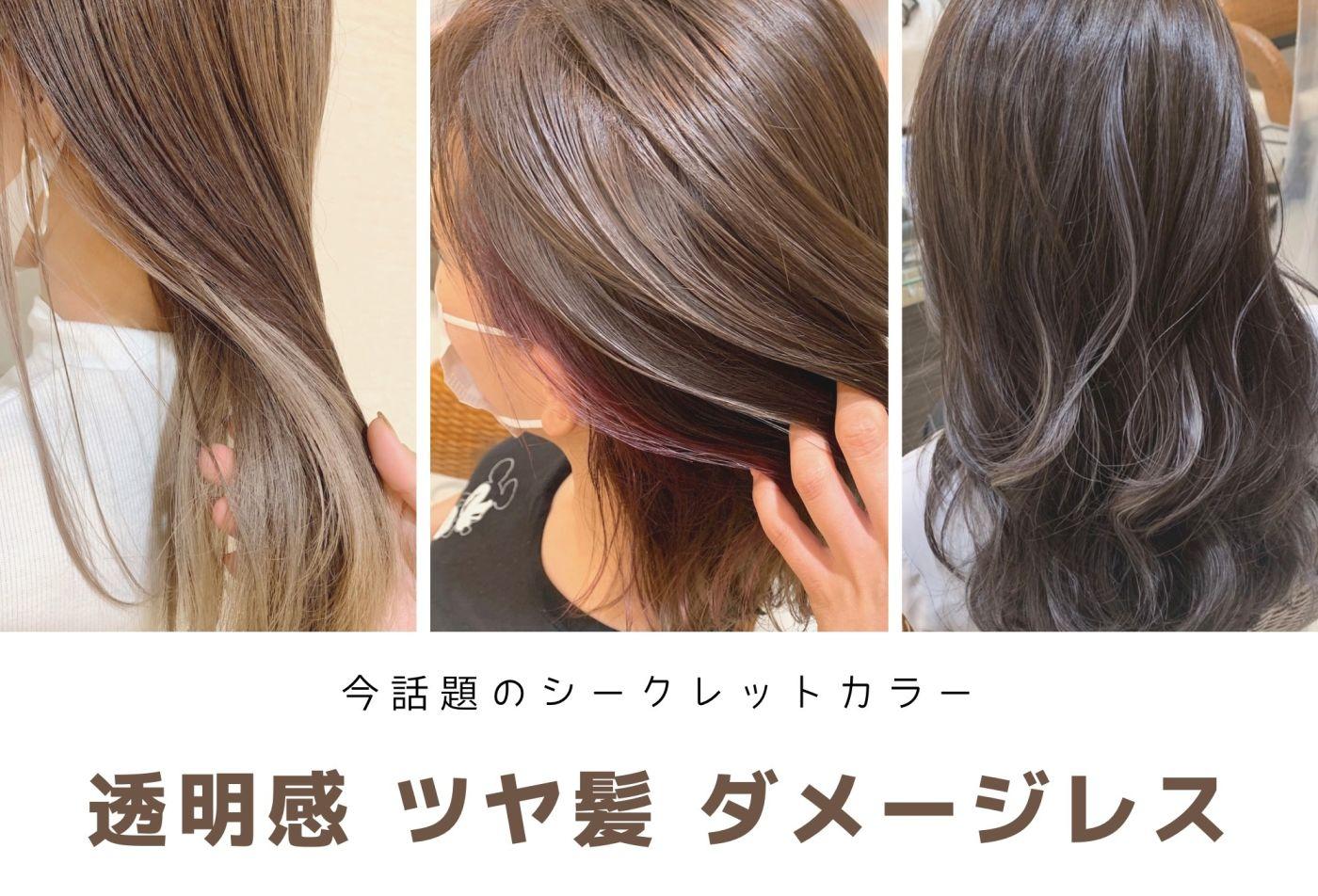 ブリーチなしのダブルカラー!?日本人が求める最新透明感カラー技術がついに登場◆