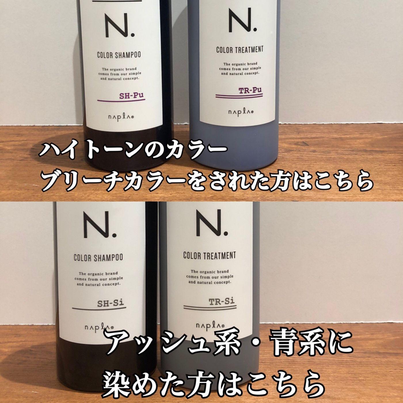 N.シリーズのカラーシャンプーがおススメ☆