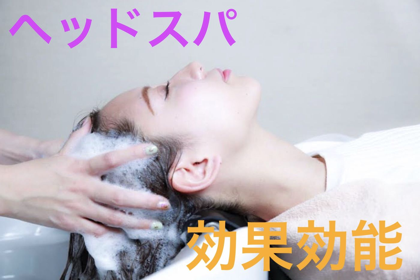 これで頭皮のお悩み解決!実は知らなかったヘッドスパの効果効能