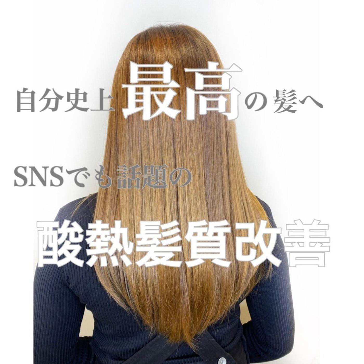 ③とにかく髪の毛を綺麗にしたい方や、ツヤが欲しい方、髪を傷めることなくおさまる様にしたい方にオススメ