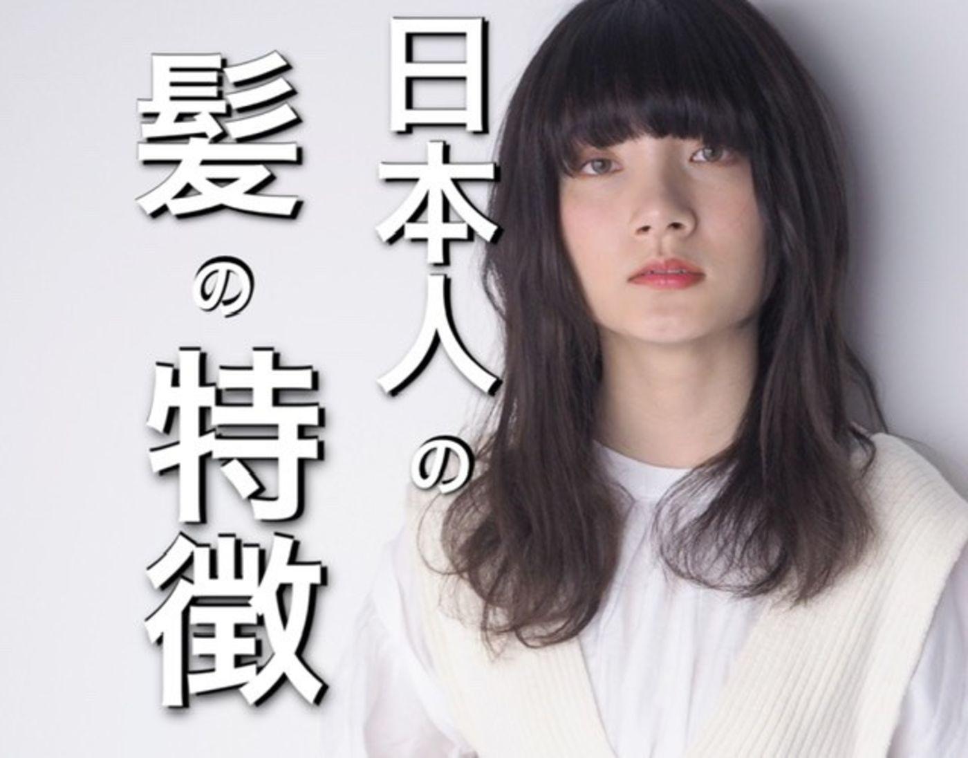 日本人の髪の特徴