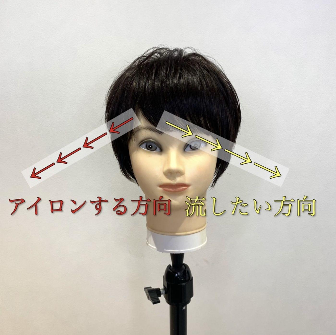 【1】重めの流し前髪