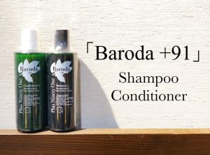 100%自然由来でおすすめのシャンプー!Baroda +91の良さはなに??