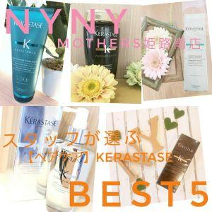 NYNY/Mothers姫路南店スタッフがお勧めするヘアケア♪【ケラスターゼ】BEST5