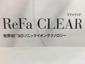Refa CLEAR  発売!