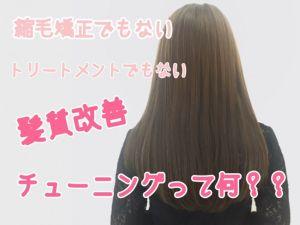 【広がり】【手触り】改善したい方にオススメ!髪質改善チューニング!