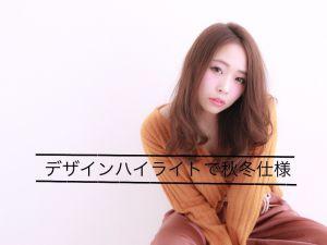 ハイライトで作る秋冬デザインカラー☆