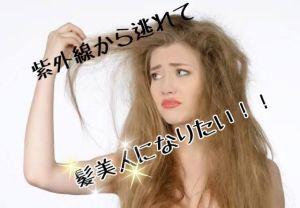 【髪は紫外線によるダメージが皮膚の◯倍?!】うっかり忘れがちな髪もしっかりケア して髪美人になりましょう!