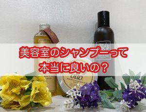 美容室のシャンプーって本当に良いの?