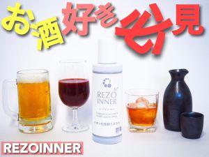 楽しい季節がやってきたお酒の二日酔いにはREZOSYSTEM(レゾシステム)のREZOINNER(レゾインナー)が効果的