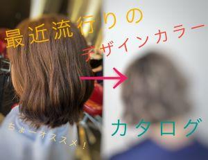 【デザインカラーをお求めの方へ】これを見れば決まるかも!?ちょーオススメのデザインカラーカタログ!!!