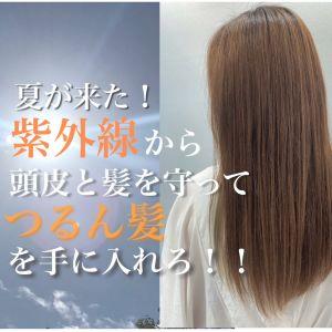 夏が来た!紫外線から頭皮と髪を守ってつるん髪を手に入れろ!!