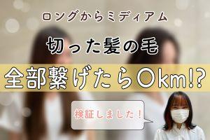 【ロング→ミディアム】切った髪の毛繋げてみたら〇km!?