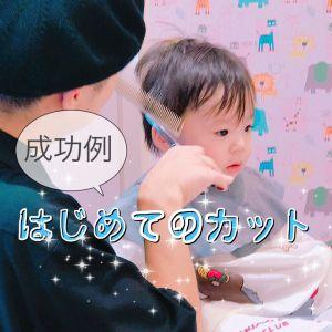 【キッズカット】美容室デビュー〝成功例〟まとめ
