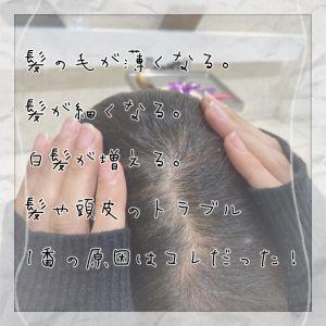 髪の毛が薄く細くなる、白髪が増える1番の原因はコレだった。