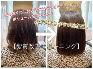 髪が広がりやすい方必見!縮毛矯正ではなくボリュームダウンができる【髪質改善チューニング】