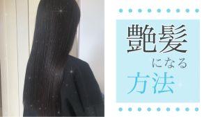 艶髪になる方法