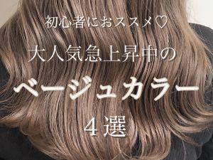 初心者におススメ♡人気ベージュカラー4選