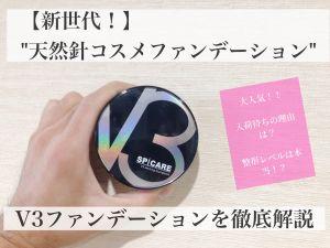 【V3ファンデーション】買ってみた!驚きのリフトアップファンデーション!美容・艶肌・小顔!は本当だった!