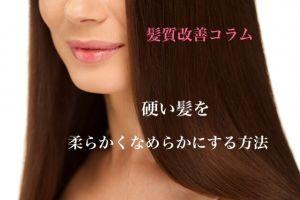 【硬い髪にサヨナラ♪】髪を柔らかく滑らかにする方法。