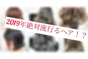 【次のカラーに迷ってる方】トレンド先取り【2019年流行るヘア!!】