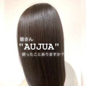 噂の Aujua は簡単に艶髪になれる⁉︎
