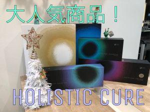 【大人気商品!】HOLISTIC CURE(ホリスティック キュア)シリーズについて徹底解説!