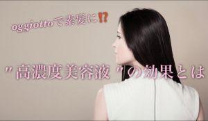 "oggiottoの"" 高濃度美容液 ""の効果とは??"