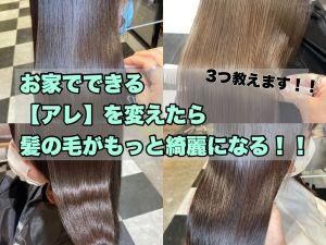 【アレ】を変えれば、髪の毛がもっと綺麗になる!『3つ教えます』