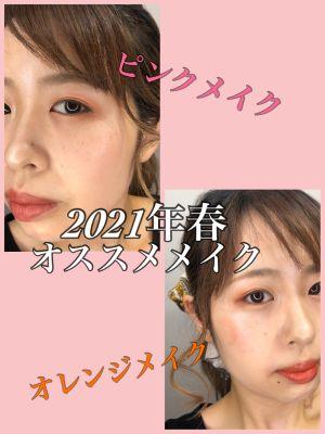 2021年春メイク♡