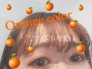 Orange color が可愛い!!!