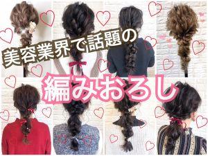 美容師界で話題の「編みおろし」