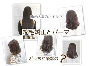 【梅雨&夏のヘアケア】縮毛矯正とパーマどっちが楽なの?