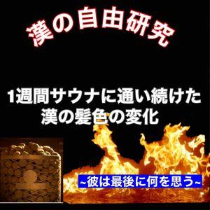 夏休みの自由研究2021A【熱ダメージがカラーにどれだけ影響するのか】