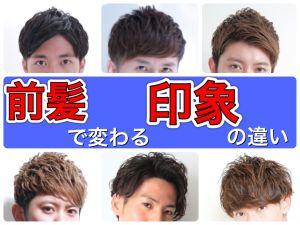 前髪が違うだけで印象が変わる?!メンズは前髪で印象変えよう!