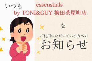 1枚で3000円おトク☆スペシャルチケットを期間限定発売!