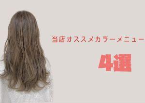 【ダメージレス&高発色】当店がオススメするカラーメニュー