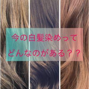 【今の白髪染めってどんなんなの??】従来の白髪染め以外にも染められるカラーをご紹介します!