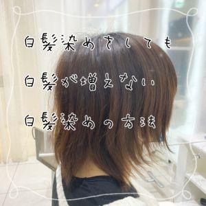 白髪染めをしても白髪が増えない白髪染めの方法