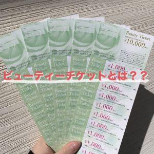 【ビューティーチケットとは??】