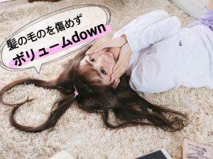 【ボリュームdownしたい方必見!】髪の救世主!theチューニング