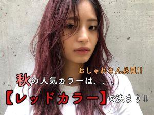 今年の人気秋カラーは【レッドカラー】で決まり!!