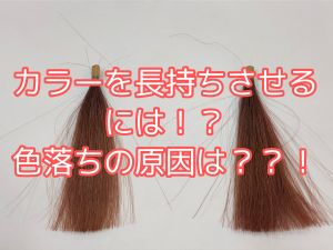 カラーをした髪を長持ちさせるには!?!?色落ちする原因と対策方法を研究!