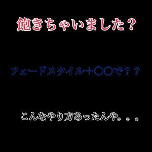 【フェード人必見!!】組み合わせ術