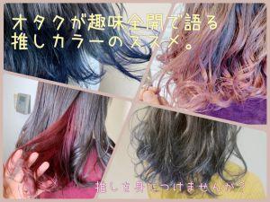 オタク美容師がオススメ\(  ˆoˆ  )/髪の毛で推しを身につけませんか?