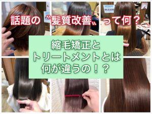 京都長岡天神で髪質改善‼️今話題の〝髪質改善〟ってなに?縮毛矯正、トリートメントの違いは!?そんな疑問にお応えします✨