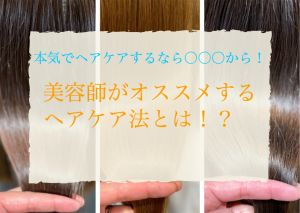 本気でヘアケアするなら○○○から!美容師がオススメするヘアケア法とは!?